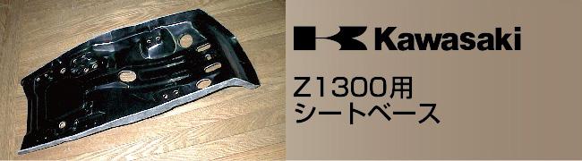 GOOS Z1300シート