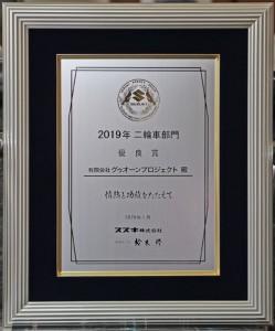 2020優良賞+_0610